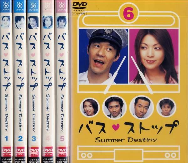 バス・ストップ 1~6 (全6枚)(全巻セットDVD) 中古DVD【中古】