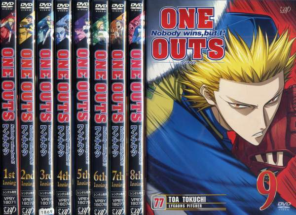 ONE OUTS ワンナウツ 1~9 (全9枚)(全巻セットDVD)|中古DVD【中古】
