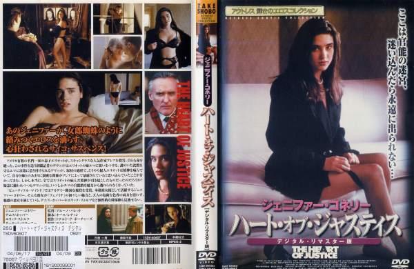 颗正义的心的修复版 [字幕] | 预 DVD