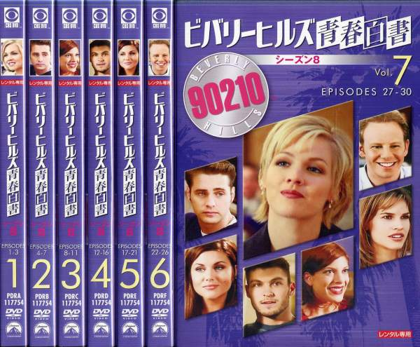 3980円以上で送料無料 ビバリーヒルズ青春白書 シーズン8 格安 価格でご提供いたします 新品未使用正規品 1~7 全7枚 中古DVD 全巻セットDVD 中古