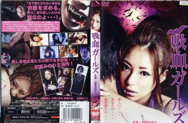 吸血鬼女孩 [初音米诺里] | 预 DVD
