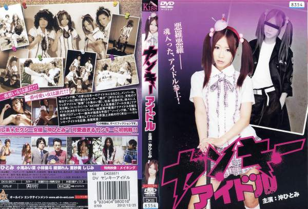 Yankee Idol [Oki Hitomi] | pre DVD