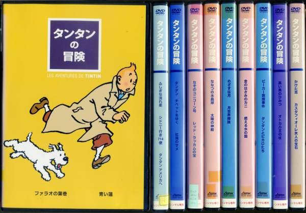 タンタンの冒険 DVDシリーズ 1~10 (全10枚)(全巻セットDVD)|中古DVD【中古】【3/1 0時から 3/12 10時まで★ポイント10倍★☆期間限定】