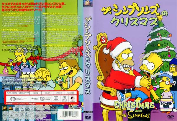 The Simpsons Christmas Dvd.Christmas Of The The Simpson S Used Dvd