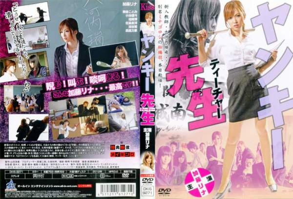 美国佬老师 (老师) [意大利船级社加藤] | 预 DVD