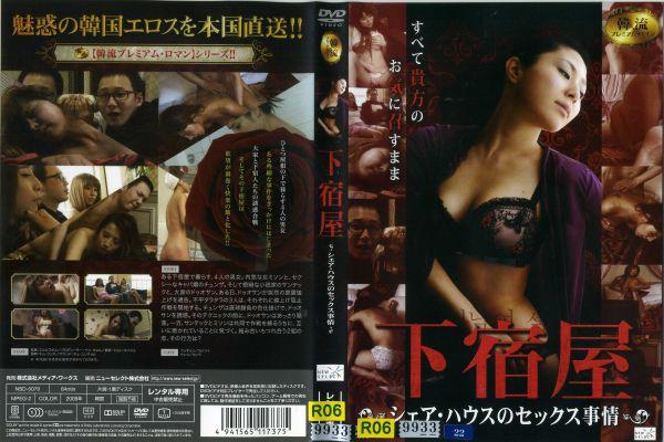 Sex around the house dvd