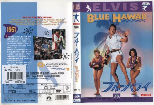 蓝色夏威夷 | 预 DVD