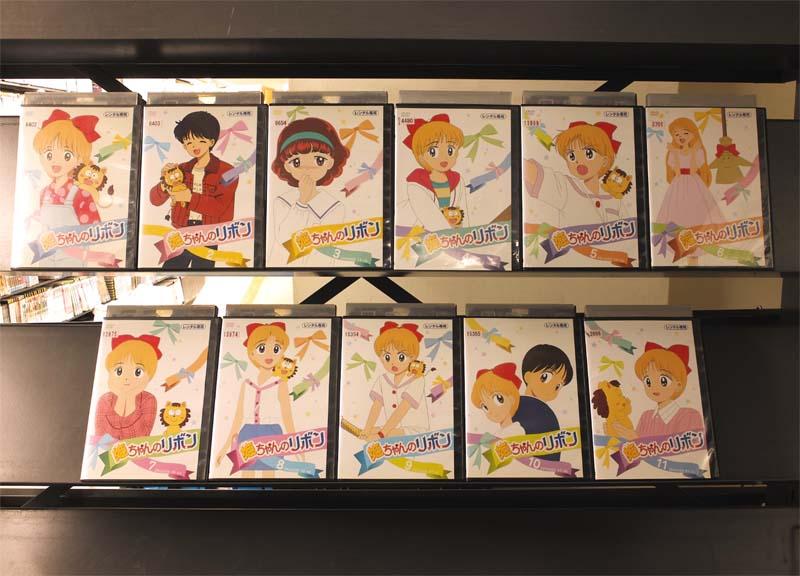 姫ちゃんのリボン 1~11 (全11枚)(全巻セットDVD)|中古DVD【中古】【4/1 0時から 4/26 10時まで★ポイント10倍★☆期間限定】