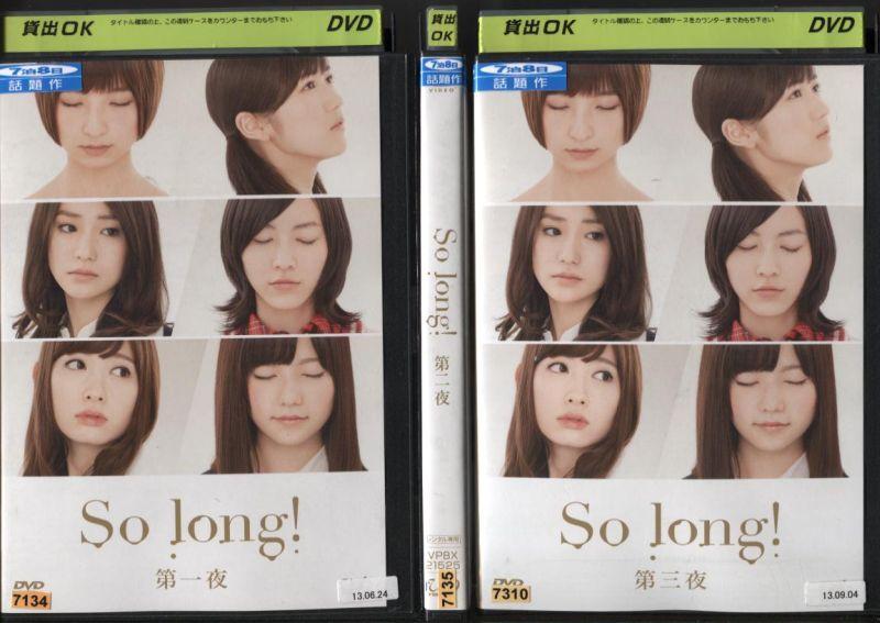 3980円以上で送料無料 So long 1~3 中古DVD 全3枚 選択 全巻セットDVD 中古 定番キャンバス