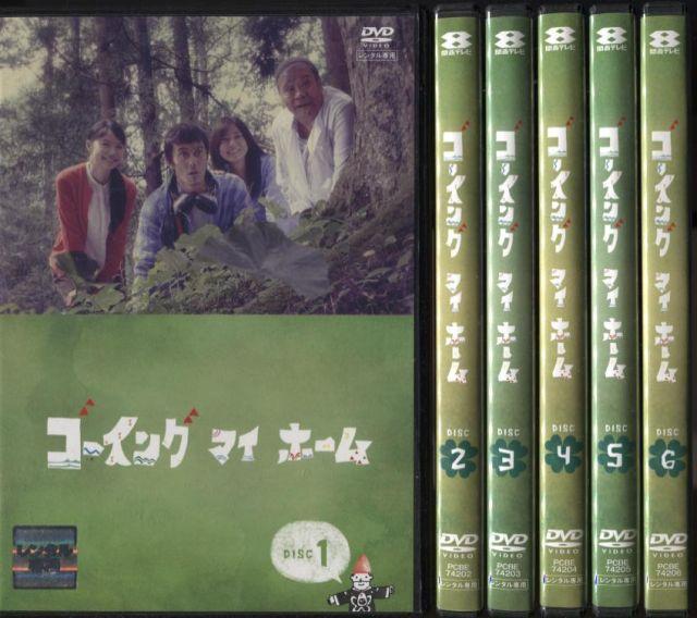 ゴーイング マイ ホーム 1~6 (全6枚)(全巻セットDVD)|中古DVD【中古】