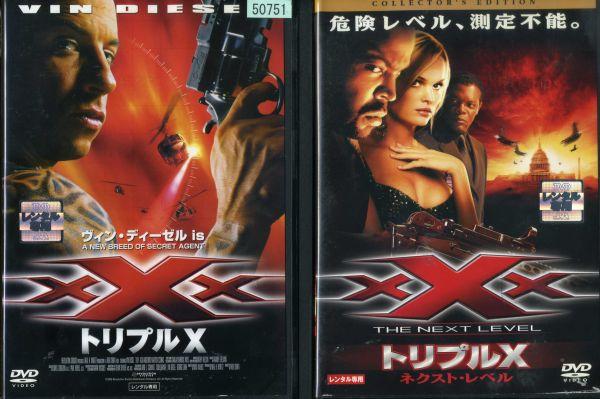 三倍X 1-2(全2)(全卷安排DVD) 二手的DVD