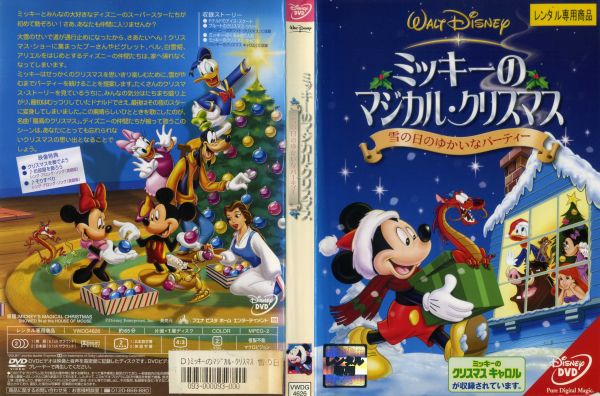 merry party mickeys magical christmas snowed pre dvd - Mickeys Magical Christmas