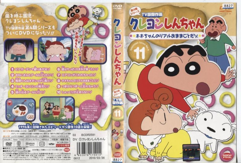 蜡笔shinchan TV版的有趣的挑选第4期系列11 二手的DVD