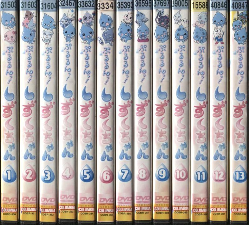 ぷるるんっ!しずくちゃん 1~13 (全13枚)(全巻セットDVD)|中古DVD【中古】