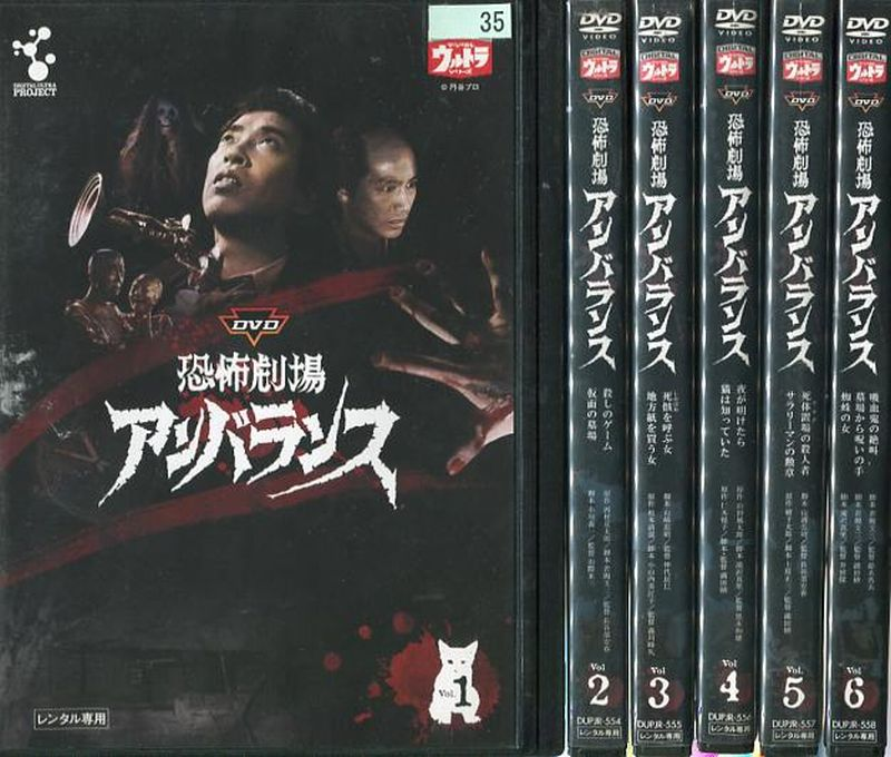 (A)恐怖劇場アンバランス 1~6 (全6枚)(全巻セットDVD)|中古DVD【中古】