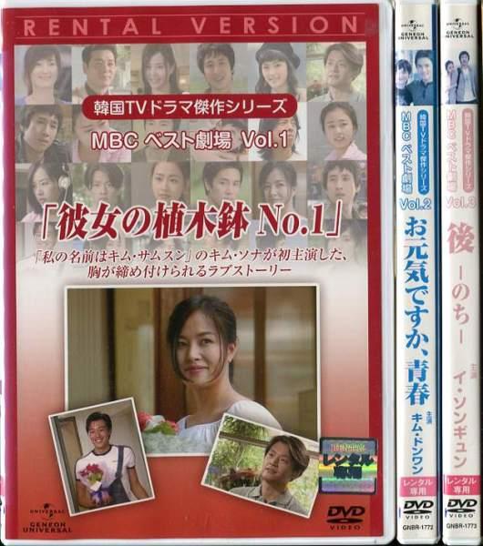 Korean TV drama masterpiece series MBC best theater Vol  1 - Vol  It is | 3  (all three pieces) (whole volume set DVD) [subtitles] Used DVD