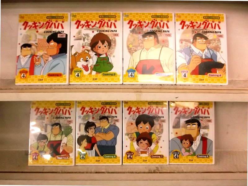 クッキングパパ シリーズ4 1~8 (全8枚)(全巻セットDVD)|中古DVD【中古】