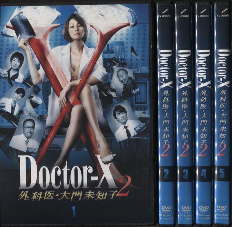 ドクターX ~外科医・大門未知子~ 1~5 (全5枚)(全巻セットDVD) [米倉涼子] 中古DVD【中古】