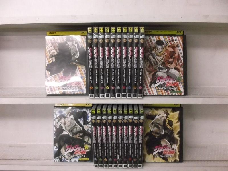 ジョジョの奇妙な冒険 スターダストクルセイダース 1~24 (全24枚)(全巻セットDVD)|中古DVD【中古】