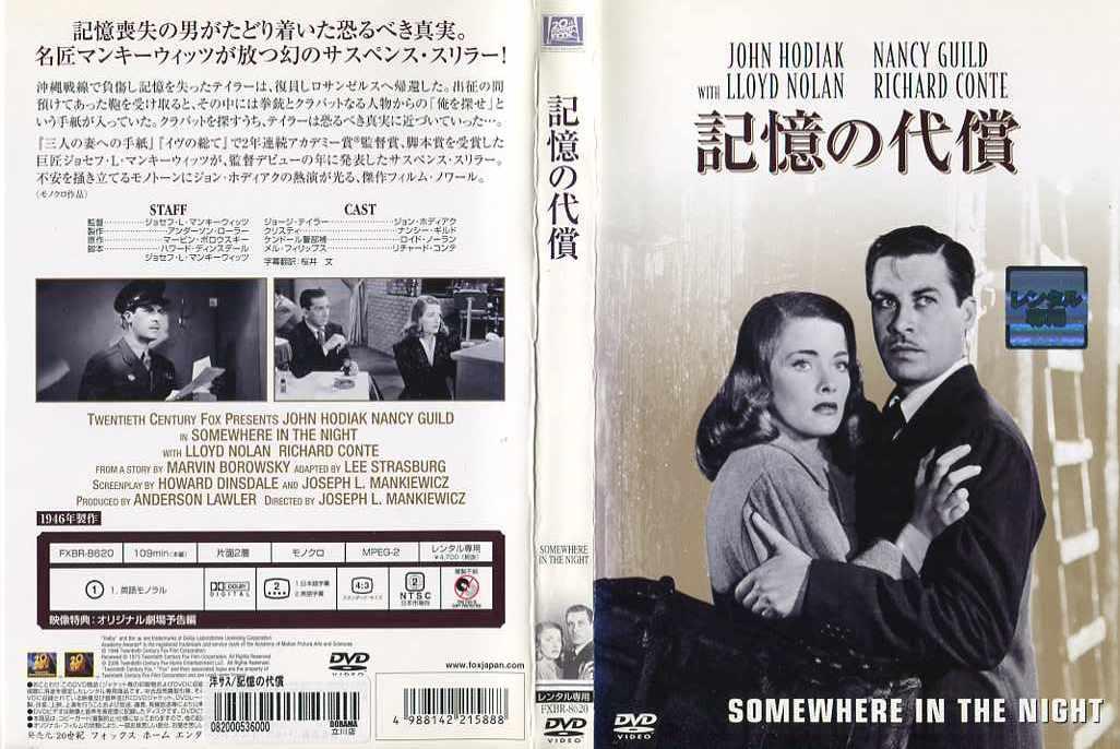 3980円以上で送料無料 記憶の代償 営業 Somewhere in 字幕 Night 上等 中古DVD the