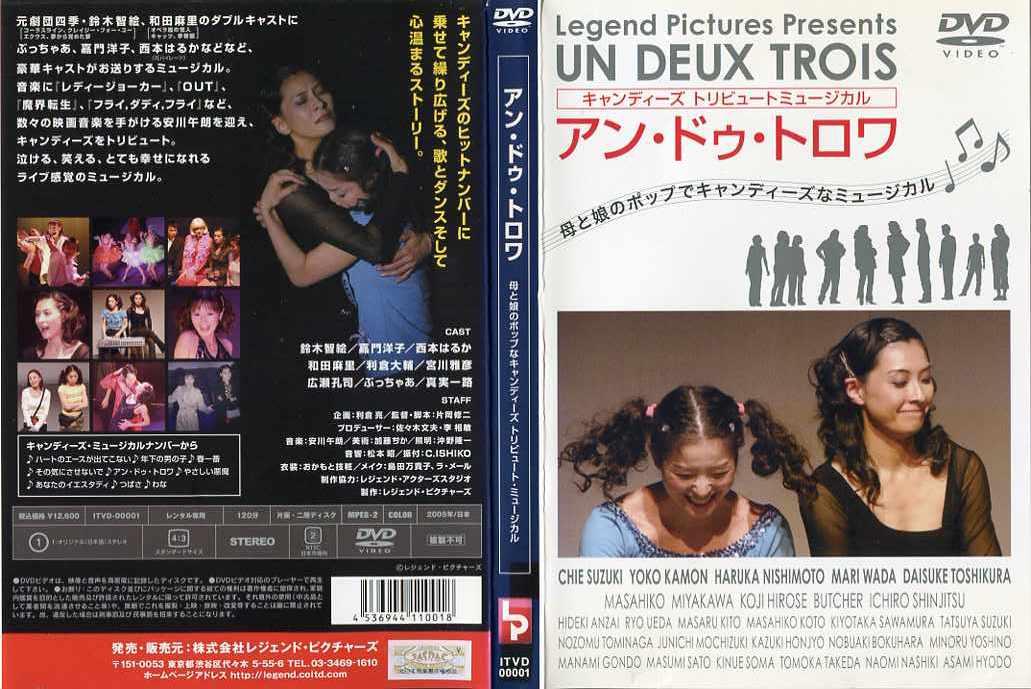 3980円以上で送料無料 アン ついに入荷 ドゥ トロワ 中古 迅速な対応で商品をお届け致します 中古DVD