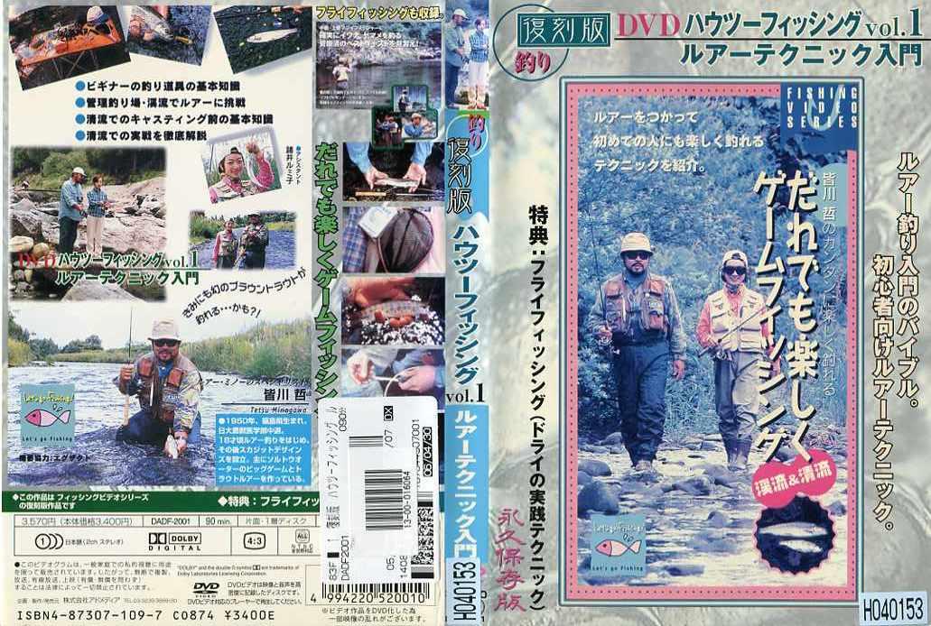 3980円以上で送料無料 新色追加 全国一律送料無料 ハウツーフィッシング vol.1 ルアーテクニック入門 中古DVD