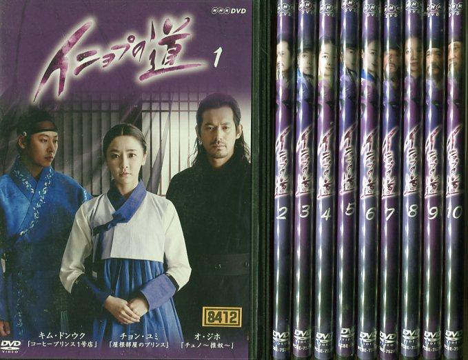 イニョプの道 1~10 (全10枚)(全巻セットDVD) 中古DVD【中古】