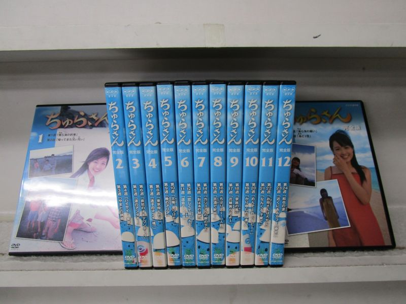ちゅらさん 完全版 1~13 (全13枚)(全巻セットDVD) [国仲涼子]|中古DVD【中古】