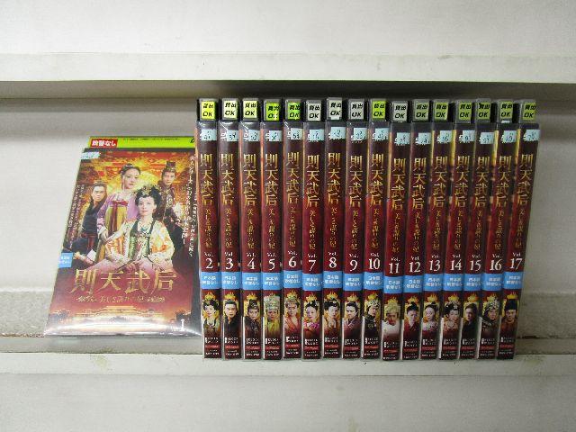 則天武后 美しき謀りの妃 1~17 (全17枚)(全巻セットDVD) [字幕]|中古DVD【中古】
