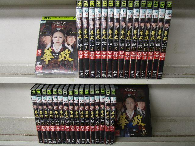 華政[ファジョン]<テレビ放送版> 1~33 (全33枚)(全巻セットDVD)|中古DVD【中古】