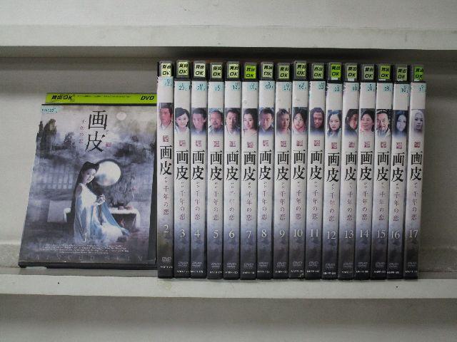 画皮 千年の恋 1~17 (全17枚)(全巻セットDVD) [字幕]|中古DVD【中古】