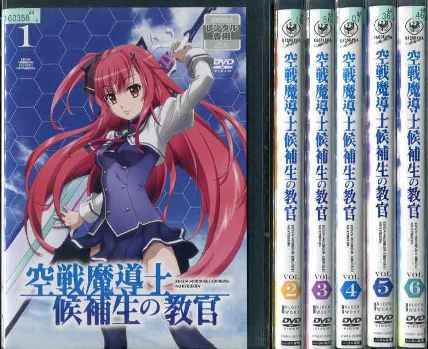 空戦魔導士候補生の教官 1~6 (全6枚)(全巻セットDVD)|中古DVD【中古】