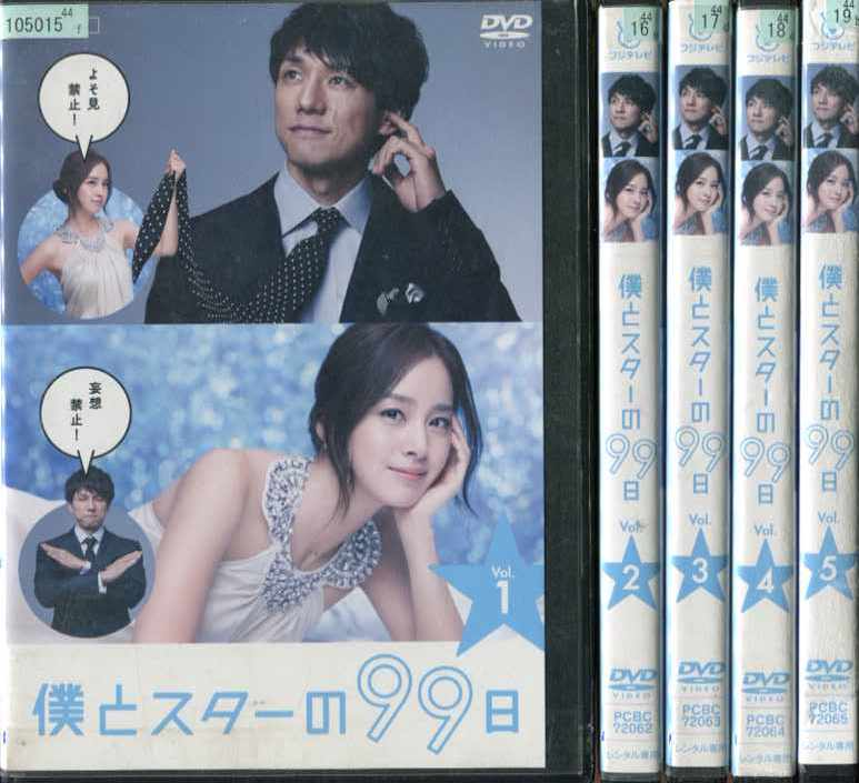 僕とスターの99日 1~5 (全5枚)(全巻セットDVD) [西島秀俊/キム・テヒ]|中古DVD【中古】