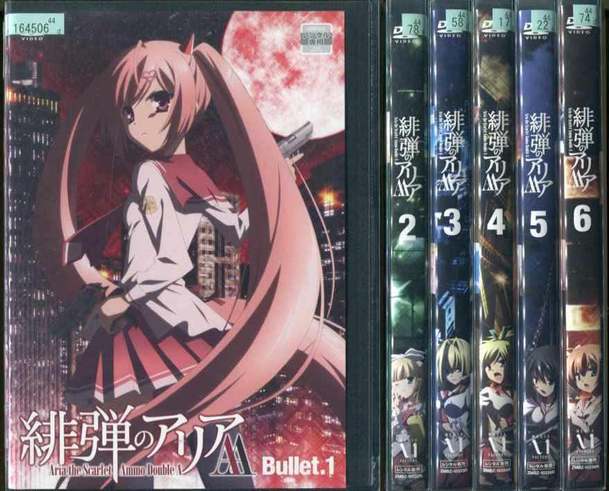 緋弾のアリアAA 1~6 (全6枚)(全巻セットDVD)|中古DVD