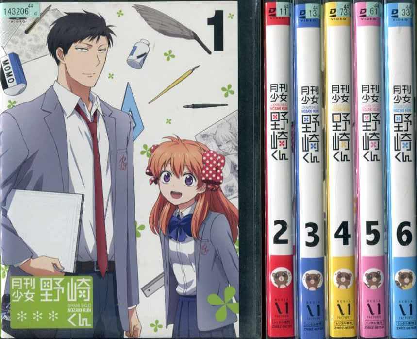 月刊少女野崎くん 1~6 (全6枚)(全巻セットDVD)|中古DVD