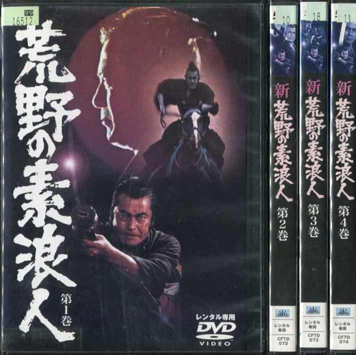 新・荒野の素浪人 1~3 (全3枚)(全巻セットDVD) [三船敏郎]|中古DVD