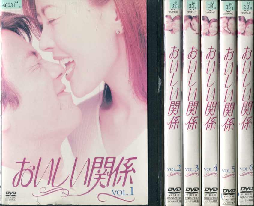 おいしい関係 1~6 (全6枚)(全巻セットDVD) [1996年] [中山美穂/唐沢寿明]|中古DVD【中古】