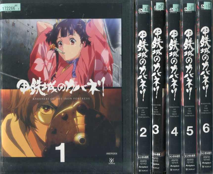 甲鉄城のカバネリ 1~6 (全6枚)(全巻セットDVD)|中古DVD【中古】