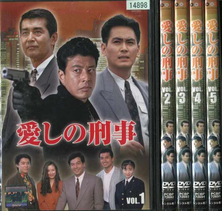 愛しの刑事 1~5 (全5枚)(全巻セットDVD) [舘ひろし/宅麻伸]|中古DVD【中古】