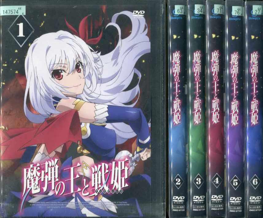 魔弾の王と戦姫 1~6 (全6枚)(全巻セットDVD) 中古DVD