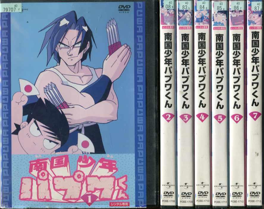 南国少年パプワくん 1~7 (全7枚)(全巻セットDVD)|中古DVD