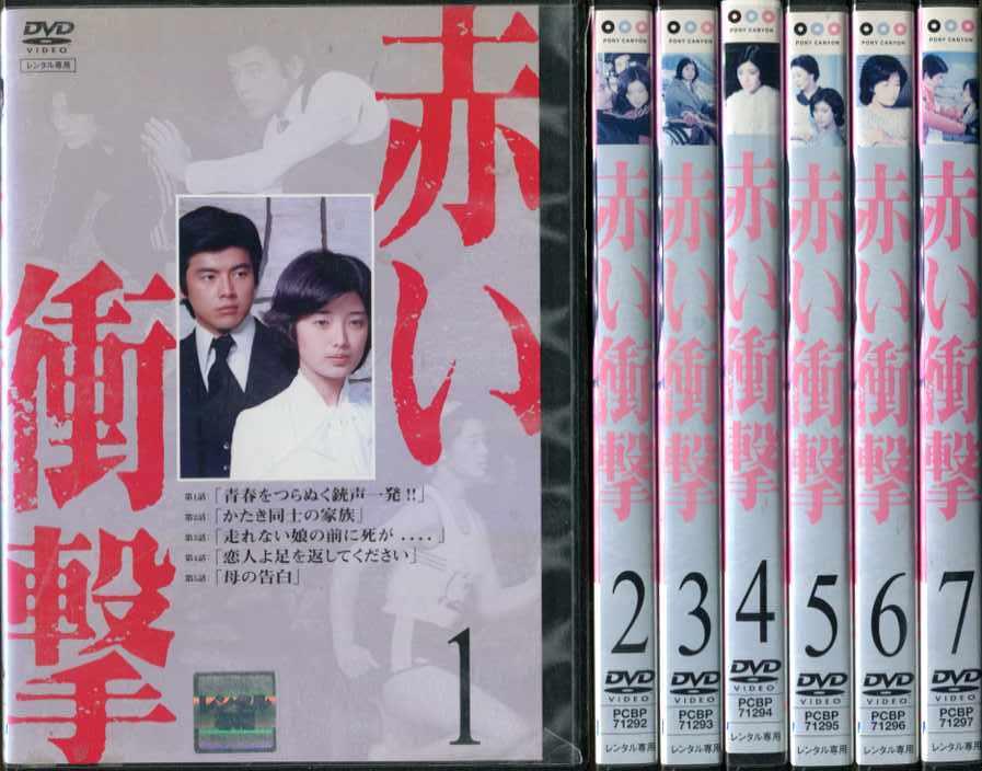 赤い衝撃 1~7 (全7枚)(全巻セットDVD) [山口百恵/三浦友和]|中古DVD