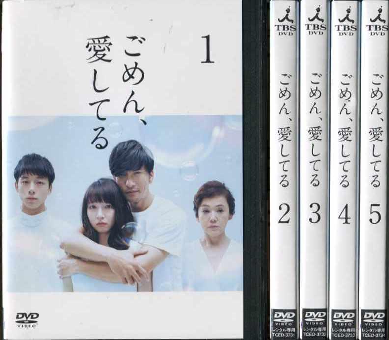 ごめん、愛してる 1~5 (全5枚)(全巻セットDVD) [2017年] [長瀬智也]|中古DVD【中古】