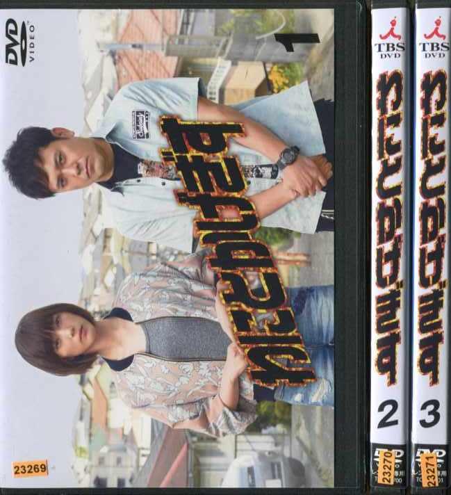 わにとかげぎす 1~3 (全3枚)(全巻セットDVD) [原作:古谷実] 中古DVD