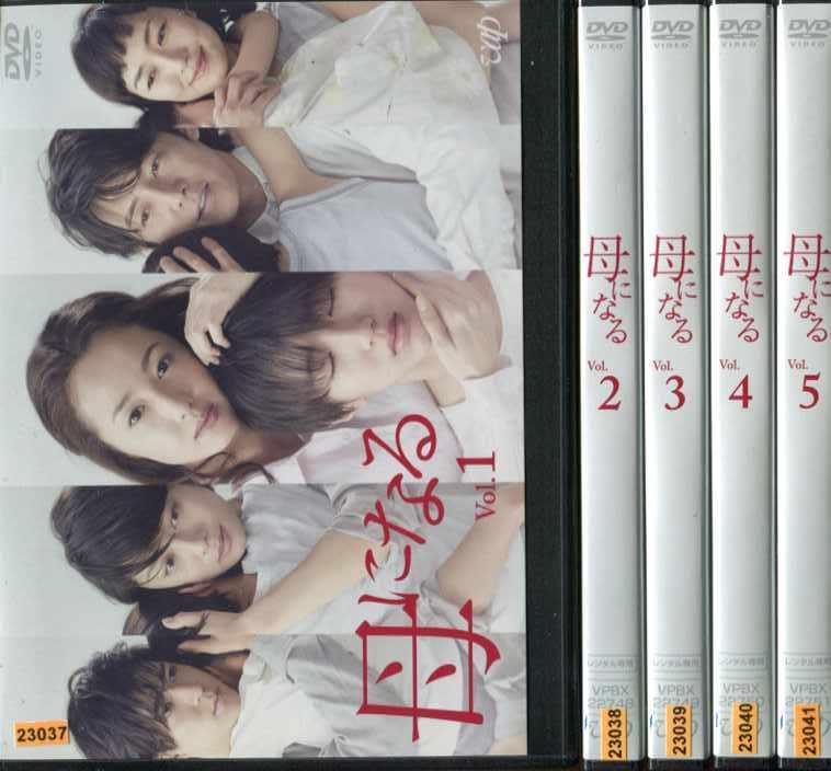 母になる 1~5 (全5枚)(全巻セットDVD) [沢尻エリカ/藤木直人] 中古DVD