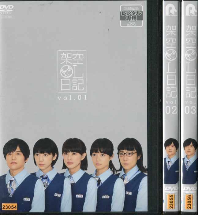 架空OL日記 1~3 (全3枚)(全巻セットDVD) [原作・脚本:バカリズム]|中古DVD