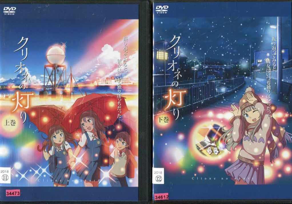 クリオネの灯り 上巻・下巻 (全2枚)(全巻セットDVD)|中古DVD
