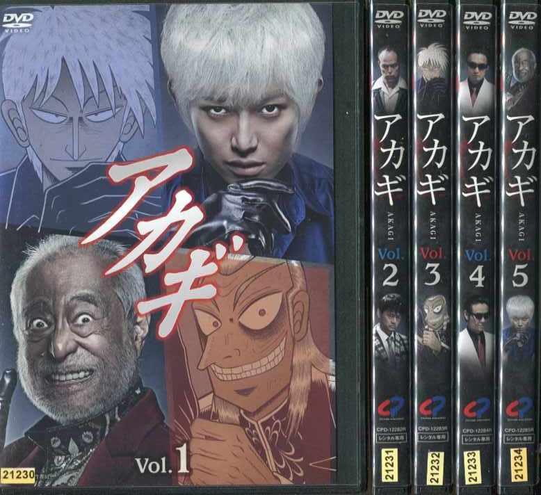 アカギ 1~5 (全5枚)(全巻セットDVD) [本郷奏多/津川雅彦]|中古DVD