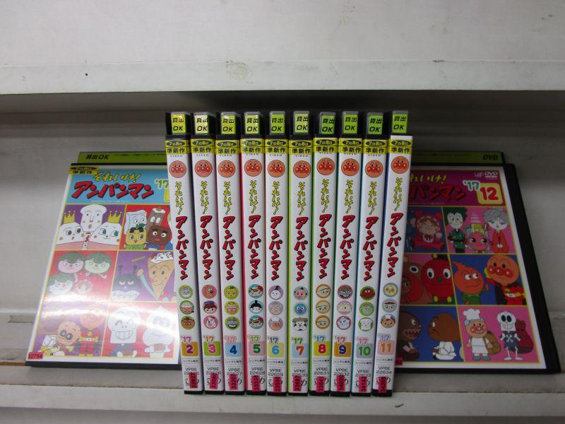 それいけ!アンパンマン '17 1~12 (全12枚)(全巻セットDVD)|中古DVD