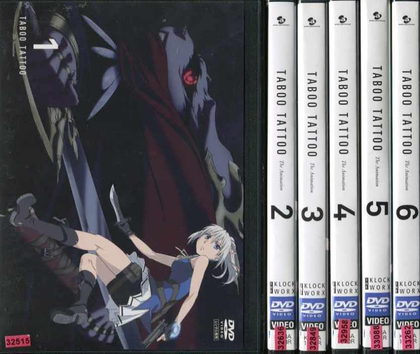 タブー・タトゥー 1~6 (全6枚)(全巻セットDVD)|中古DVD